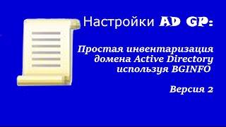 настройка AD GP: Простая инвентаризация домена Active Directory используя BGINFO Версия 2