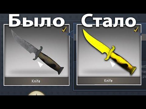 Как выдать золотой нож в кс го