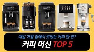 2021년 만족도 높은 가정용 자동 커피 머신 커피머신…