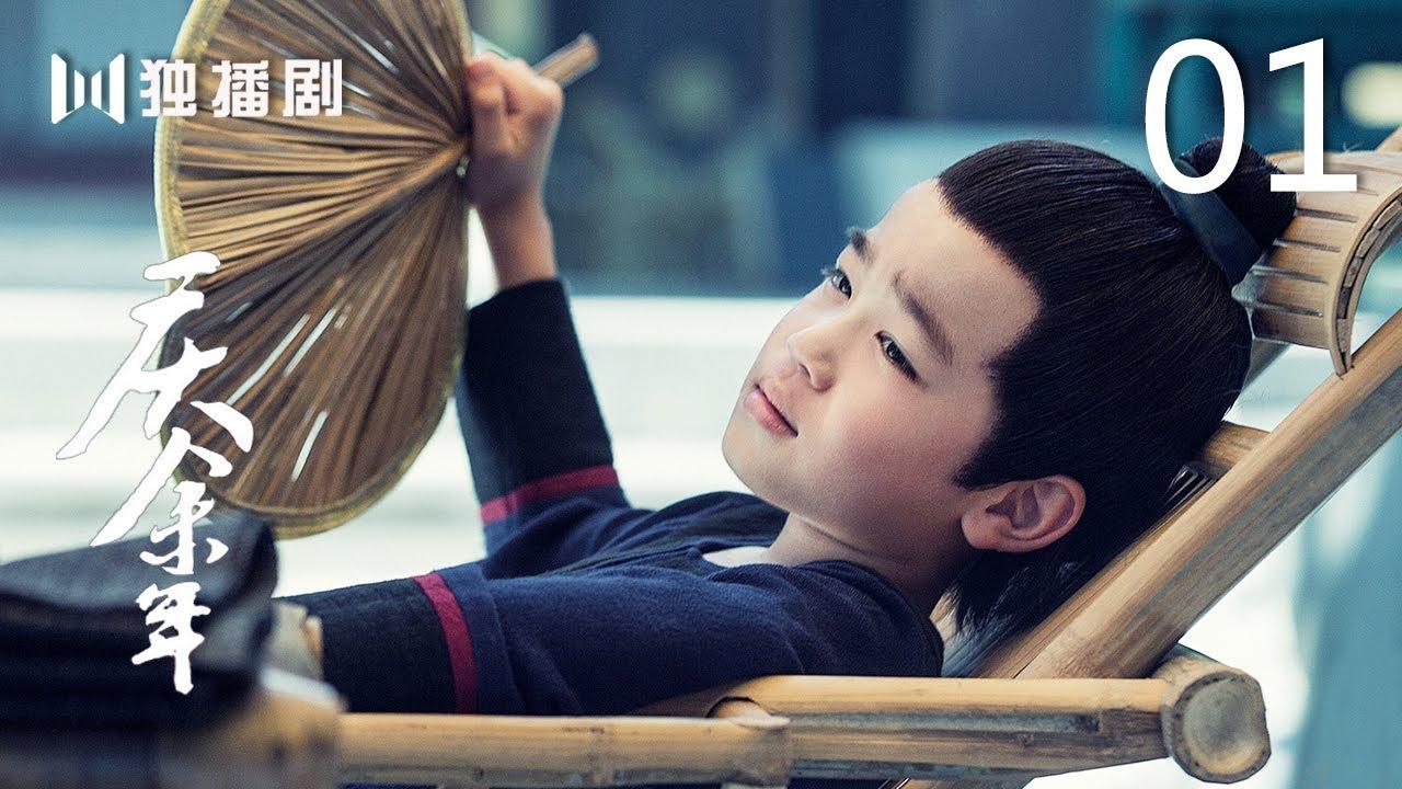 【English Sub】庆余年 01 | Joy of life 01(主演:张若昀,李沁,陈道明,李小冉,吴刚,肖战,辛芷蕾,郭麒麟)