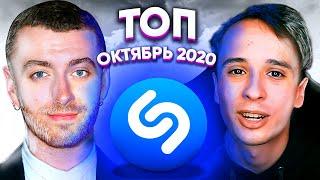 ЭТИ ПЕСНИ ИЩУТ ВСЕ / ТОП 200 ПЕСЕН SHAZAM   ОКТЯБРЬ 2020