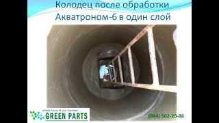 видео Ремонт канализационных колодцев