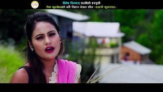 New Tihar Song 2074 | Hajari PhoolRadha - Shova Thapa & Tek Kunjeda Ft. Lila Giri