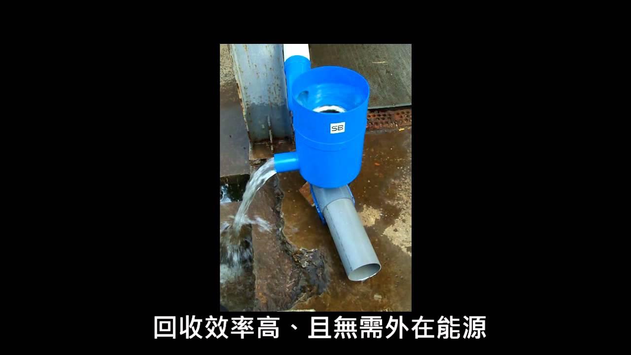 雨水回收過濾器 實測展示 - YouTube