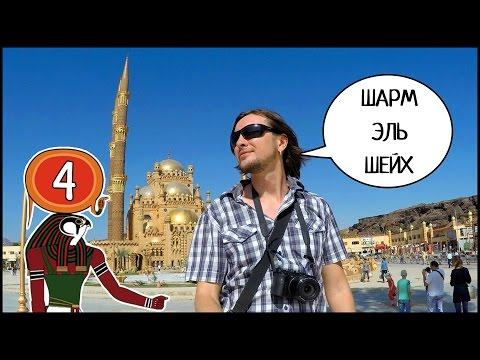 ЕГИПЕТ: Шарм-Эль-Шейх, ЗАБРОШЕННЫЙ ОТЕЛЬ 🏨, Мечеть, Церковь ⛪️, И Старый Рынок! #4