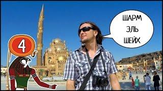 ЕГИПЕТ: Шарм-Эль-Шейх, ЗАБРОШЕННЫЙ ОТЕЛЬ 🏨, Мечеть, Церковь ⛪️, И Старый Рынок! #4(В этот день у нас была экскурсия по Шарм-эль-Шейх. Сначала мы заглянули в мечеть Эль Салям, а затем в коптскую..., 2016-12-04T17:03:08.000Z)
