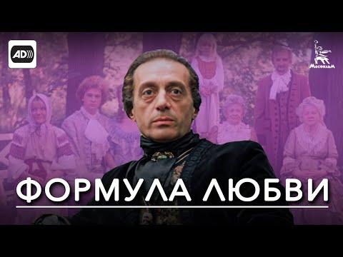 Формула любви (с тифлокомментариями) (мелодрама, реж. Марк Захаров, 1984 г.)