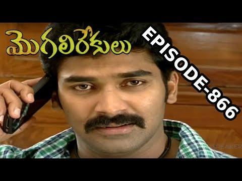 Episode 866 | 13-06-2019 | MogaliRekulu Telugu Daily Serial | Srikanth Entertainments | Loud Speaker