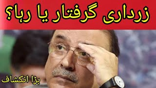 Saqib Nisar Decied The Future Of Asif Ali Zardari   Jit Report About Ppp Leader