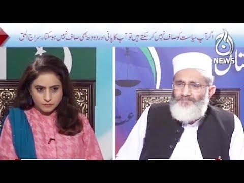 Spot Light - 23 April 2018 | Aaj News