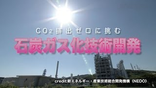 [ScienceNews2013]CO2排出ゼロに挑む 石炭ガス化技術開発