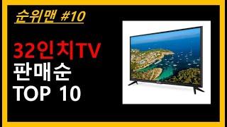 32인치TV TOP 10 - 32인치TV 가성비 1위 …