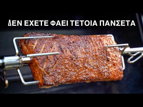 Πανσέτα Χοιρινή στη σούβλα ή στον φούρνο - Pork Belly Recipe