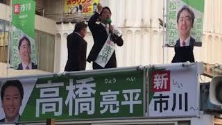 市川市長選  高橋亮平演説  (候補者本人演説)