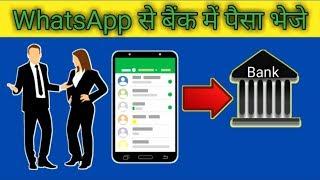 WhatsApp से बैंक अकाउंट में पैसा भेजे/ Send money to a bank account from WhatsApp