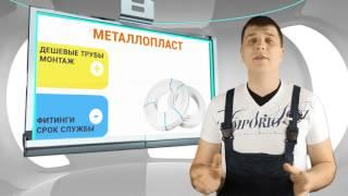 видео Правильный выбор комплектующих для радиаторов отопления