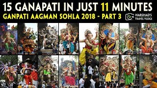 Ganpati Aagman Sohla 2018 | 15 Ganapati in just 11 minutes | Harshad's Travel Vlogs