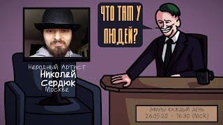 Николай Сердюк - Народный Артист. Москва. ЧТО ТАМ У ЛЮДЕЙ #47