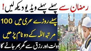 1st Ramzan Mein Sehri Ka Wazifa | Ramzan Ka Wazifa