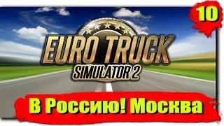 [10] В Россию! Москва в Euro Truck Simulator 2 !