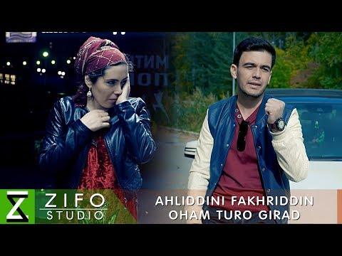 Ахлиддини Фахриддин - Охам туро гирад (Клипхои Точики 2018)