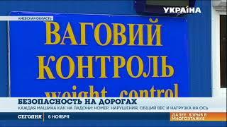 В Украине появились новые комплексы, которые будут выявлять перегруженные фуры на дорогах