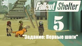Fallout Shelter. Развитие убежища № 737. Часть 5