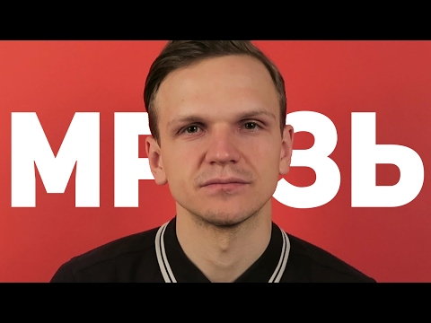 55x55 – МРАЗЬ (feat. Ларин)