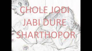 chole jodi jabi dure sharthopor cover (voice)
