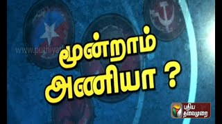 Katchi + Kolgai = Kootani 28-08-2015 Third Party in TN Election 2016? Puthiyathalaimurai tv shows