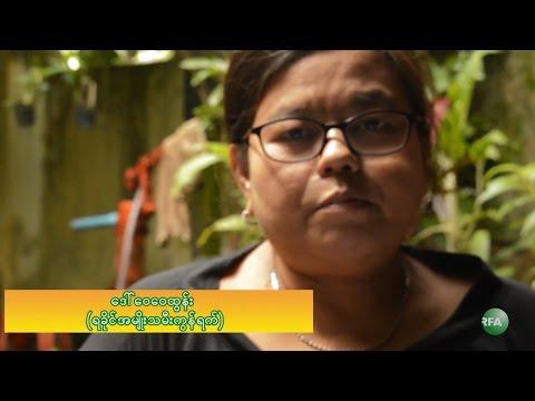 RFA Rakhine Language TV Program, 2016 August 4th Week