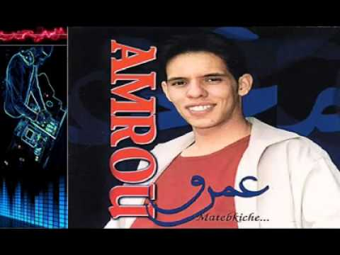 cheb amrou - شاب عمرو