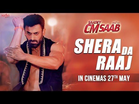 Shera Da Raaj ● Dev Singh Gill ● Saadey CM Saab ● Goldkartz,Ranjit Gill ● Punjabi HD  ● SagaHits