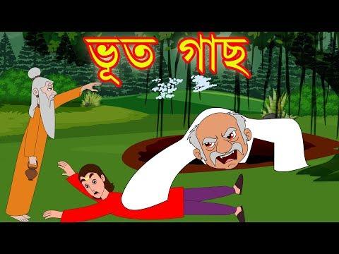 ভূত গাছ || Bangla Cartoon || Bengali Fairy Tales-Rupkothar Golpo-Thakumar Jhuli