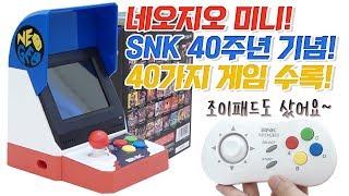 네오지오 미니! SNK 40주년 기념! 40가지 게임 수록! 근데 킹오파만 10개!