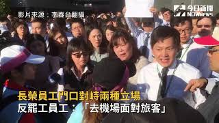 長榮員工門口對峙兩種立場 反罷工員工:「去機場面對旅客」