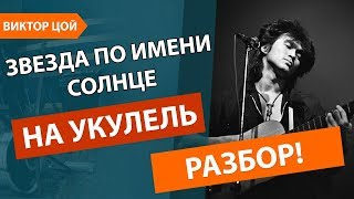 ОГНЕННЫЙ!!! Разбор песни Звезда по имени Солнце Виктор Цой Кино Укулель!!!!