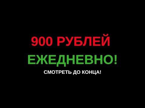 РЕАЛЬНЫЙ ЗАРАБОТОК В ИНТЕРНЕТЕ ОТ 900 РУБЛЕЙ В ДЕНЬ НА ГОТОВЫХ ТЕКСТАХ! АВТОМАТИЧЕСКИЙ ЗАРАБОТОК!