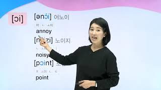 한 권으로 끝내는 초등영어 발음기호_30강_모음 15.…