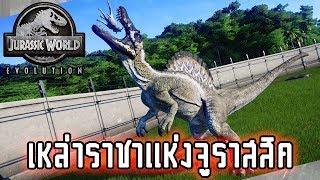 Jurassic World Evolution 🦖 EP.15 เหล่าราชาแห่งจูราสสิค !!