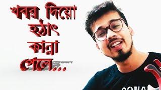 Khabor Diyo Hothat Kanna Pele Cover | খবর দিও হঠাৎ কান্না পেলে | Joy Sarkar | Aaroha | 2019