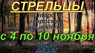 ГОРОСКОП СТРЕЛЬЦЫ С 04 ПО 10 НОЯБРЯ.2019