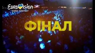 Eurovision Song Contest (Tel Aviv 2019): смотри онлайн ФИНАЛ 18 мая в 22:00 на СТБ!