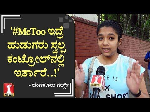 '#MeToo ಇದ್ರೆ ಹುಡುಗರು ಸ್ವಲ್ಪ ಕಂಟ್ರೋಲ್ನಲ್ಲಿ ಇರ್ತಾರೆ..!' | MeToo | Bengaluru Voxes