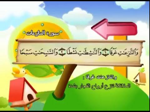 Learn Quran all juz amma for kids Yalla Iqraa Qur'an
