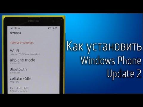 Как установить Windows Phone 8.1 Update 2 на Nokia (Microsoft) Lumia
