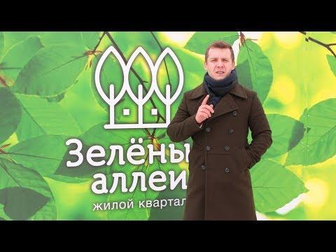 ЖК Зеленые Аллеи в Тюмени. Квартиры в таунхаусах в Тюмени