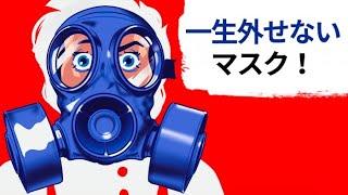 もしも地球の大気が呼吸不可能になったら?
