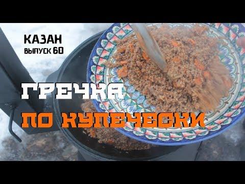 ГРЕЧКА ПО КУПЕЧЕСКИ В КАЗАНЕ НА КОСТРЕ