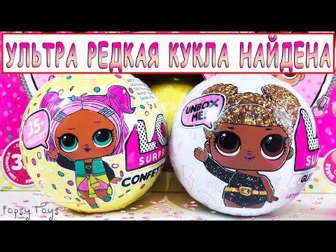 LOLSurprise ULRA RARE DOLLS GLITTERI AND CONFETTI POP Popsy Toys